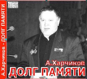 """AudioCD, А.Харчиков """"ДОЛГ ПАМЯТИ"""" - доставка почтой по всей России, низкие цены ? Делократ.ОРГ"""